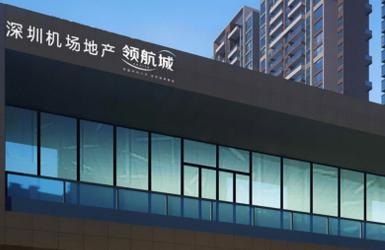 深圳机场地产案例图片